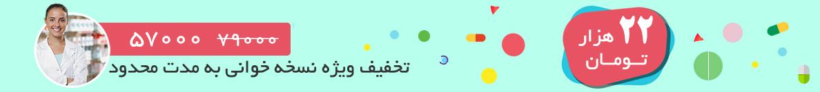 تخفیف ویژه آموزش نسخه خوانی