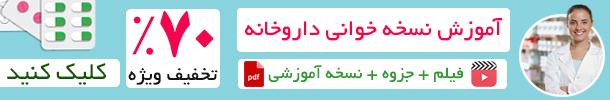 دانلود رایگان اپلیکیشن نسخه خوانی