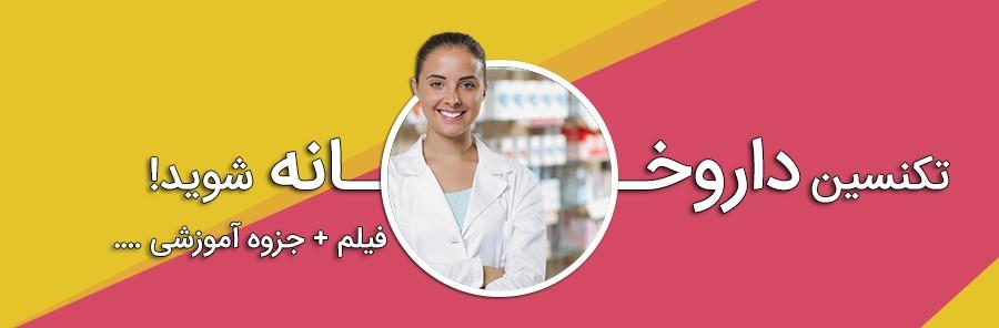 آموزش تکنسین داروخانه,آموزش نسخه خوانی در داروخانه