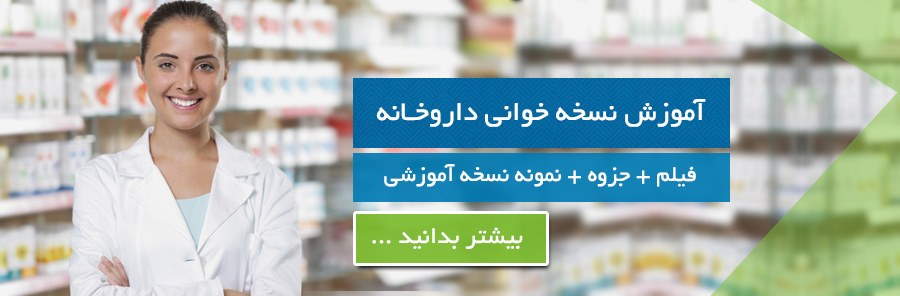 اموزش نسخه خوانی در داروخانه - تکنسین داروخانه