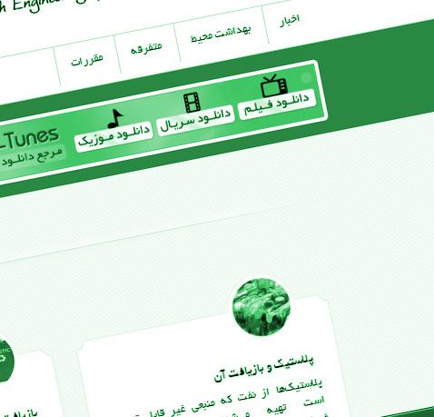 سایت بهداشت محیط ایران