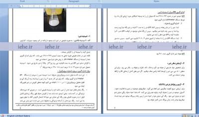 فایل ارزیابی کیفیت شیر
