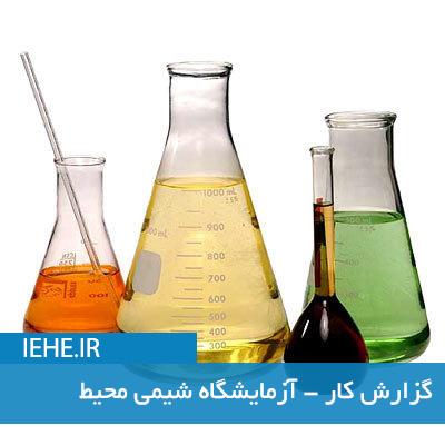 گزارشکار آزمایشگاه شیمی محیط