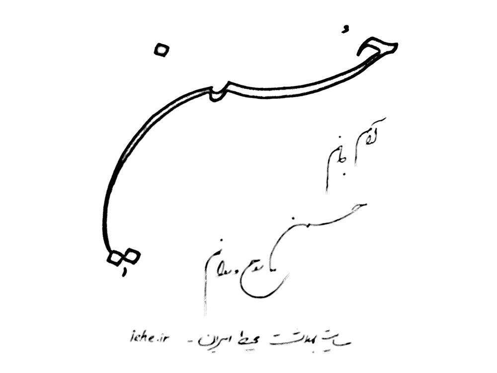 تسلیت ایام سوگواری سیدالشهدا (ع)
