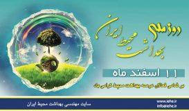 روز ملی بهداشت محیط