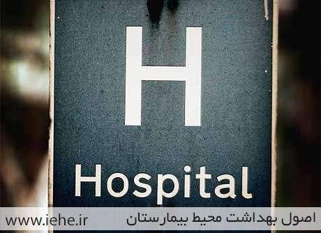 دانلود فایل ورد اصول بهداشت محیط بیمارستان