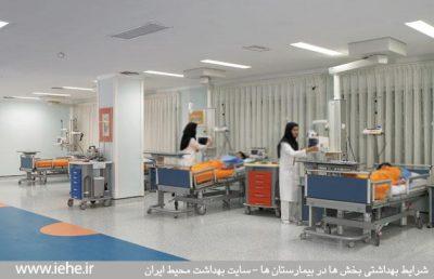 شرایط بهداشتی بخش ها در بیمارستان ها