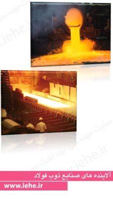 بررسی آلایندگی صنایع ذوب فولاد