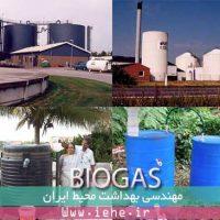 پاورپوینت بیوگاز،Biogas، دانلود پاورپوینت برای بیوگاز