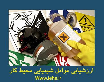 ارزیابی عوامل شیمیایی محیط کار