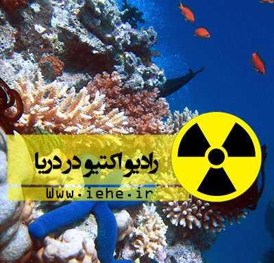 اثرات مواد رادیواکتیو به اکوسیستم دریایی