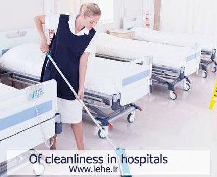 اصول نظافت در بیمارستان