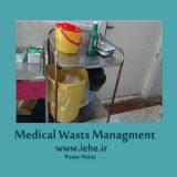 مدیریت پسماندهای بیمارستانی ,مدیریت پسماندهای پزشکی