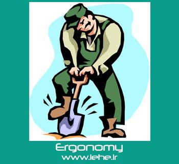 ارگونومی در محیط کار