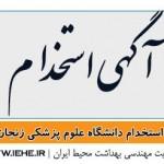 استخدام دانشگاه علوم پزشکی زنجان آذرماه 94