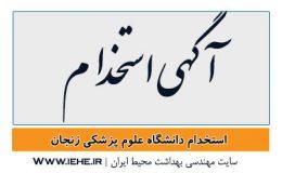 استخدام دانشگاه علوم پزشکی زنجان