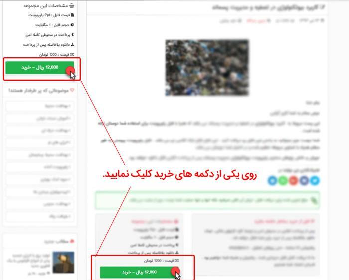 راهنمای خرید آنلاین از وبسایت مهندسی بهداشت محیط ایران توسط کلیه کارت های بانکی
