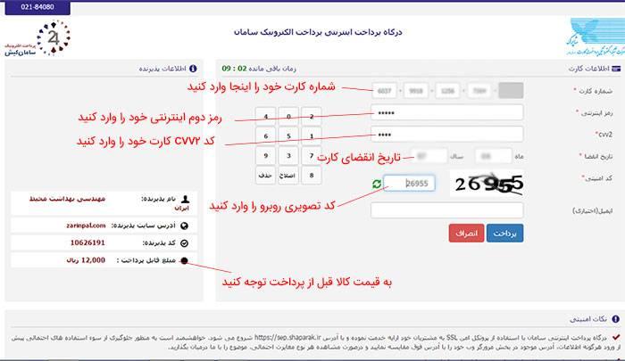 راهنمای خرید اینترنتی از وب سایت مهندسی بهداشت محیط ایران