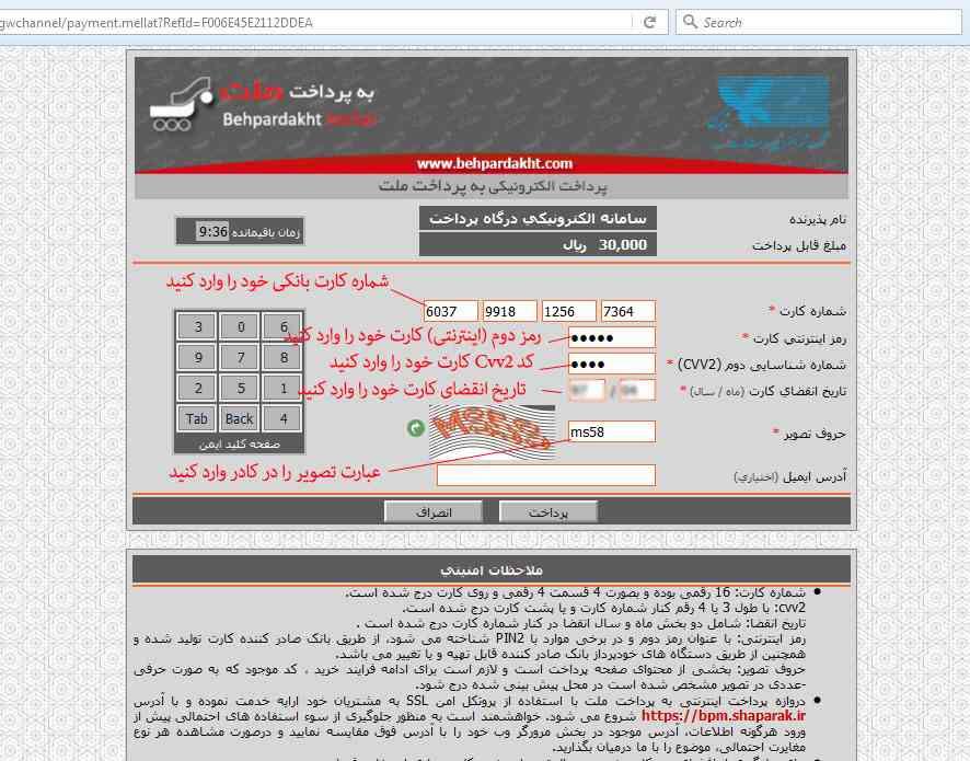 آموزش پرداخت آنلاین از طریق کارتهای بانکی