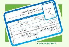 دستورالعمل جدید و فلوچارت صدور کارت بهداشت