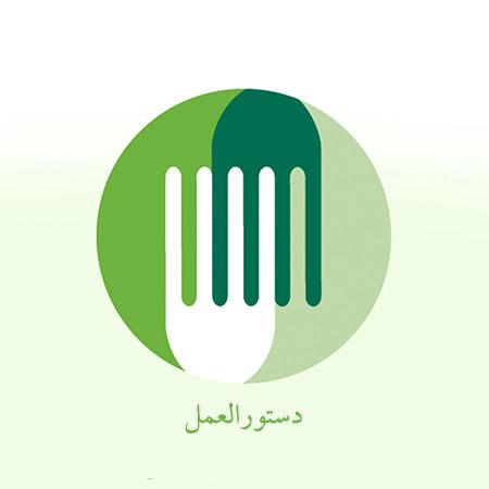 دستورالعمل اقدامات بهداشت محيطي به منظور پيشگيري و كنترل طغیانهای منتقله از غذا