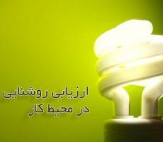 پاورپوینت آماده ارزیابی روشنایی در محیط کار,lighting assessment in workplace