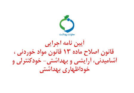 اسلاید آیین نامه اجرایی قانون اصلاح ماده 13