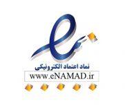 دریافت نماد اعتماد الکترونیک برای مهندسی بهداشت محیط ایران