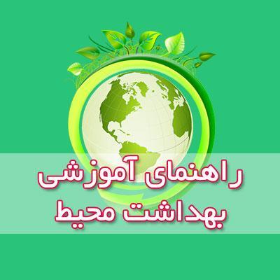 راهنمای آموزشی بهداشت محیط