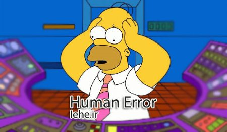 خطای انشانی چیست پاورپوینت خطای انسانی human error in industry خطای انسانی در حوادث