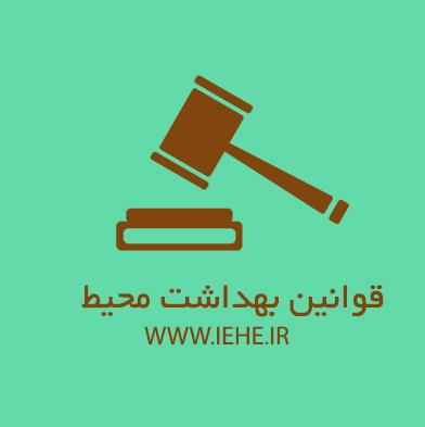 نگاهی به مواد حقوقی مرتبط با بازرسین بهداشت محیط قوانین بهداشت محیط وظایف مرتبط با بهداشت محیط