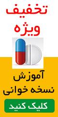 تخفیف آموزش نسخه خوانی در داروخانه