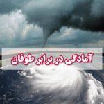 پاورپوینت آماده آمادگی در برابر طوفان و مدیریت طوفان