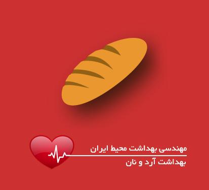 بهداشت آرد بهداشت نان نان بدون جوش شیرین تقلبات نان مصرف جوش شیرین میزان نمک در نان