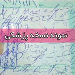 دانلود نمونه نسخه های پزشکی بازنویسی شده فارسی