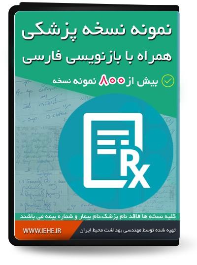 نمونه نسخه پزشکی بازخوانی شده مخصوص فراگیران دوره های نسخه خوانی