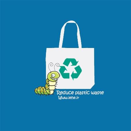 بازیافت زباله های پلاستیکی با کرم پیله سازی,کرم پیله,بازیافت کیسه پلاستیکی,فواید بازیافت,روش های بازیافت پلاستیک
