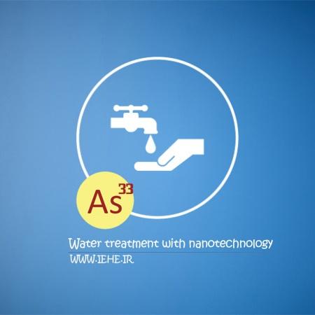 استفاده از فناوری نانو ذرات در تصفیه آب بمنظور حذف آرسنیک از آبهای زیر زمینی