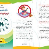 بروشور اثرات بهداشتی امواج تلفن همراه بر روی کودکان