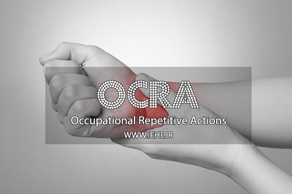 Occupational Repetitive Actions روش ارزیابی فعالیت های تکراری شغلی OCRA با دانلود پاورپوینت رایگان آماده