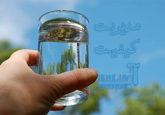 مدیریت کیفیت آب,منابع آلاینده آب,جزوه مدیریت کیفیت آب,شاخص های کیفیت آب,روش های حذف آلاینده های آب,آلاینده های آلی آب,انواع آلاینده های آب ,آشنایی با انواع آلاینده های منابع آبی و اثرات آن ها ,الاینده های اب
