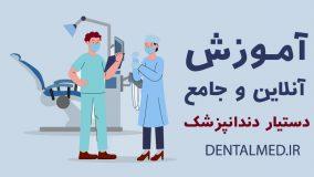کتاب آموزش دستیار دندانپزشک pdf کانال آموزش دستیار دندانپزشک اموزش کامل دستیار دندانپزشک فیلم آموزش دستیار دندانپزشک آموزش دستیار دندانپزشک در اصفهان حقوق دستیار دندانپزشک