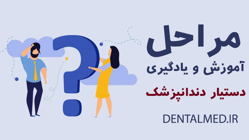 انواع روش های یادگیری دستیار دندانپزشک بصورت انلاین و یا دوره های حضوری