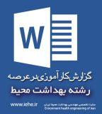 دانلود گزارش کارآموزی بهداشت محیط