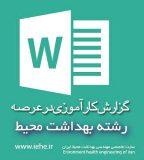 دانلود نمونه گزارش کارآموزی بهداشت محیط