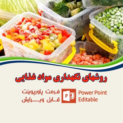 دانلود پاورپوینت نگهداری مواد غذایی نگهدارنده های مواد غذایی دانلود ppt روش های صنعتی نگهداری غذا