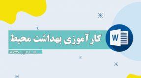 کاراموزی بهداشت محیط نحوه نوشتن گزارش کار بهداشت محیط نمونه گزارش کارآموزی بهداشت عمومی سایت بهداشت محیط ایران